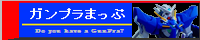 ガンプラまっぷ